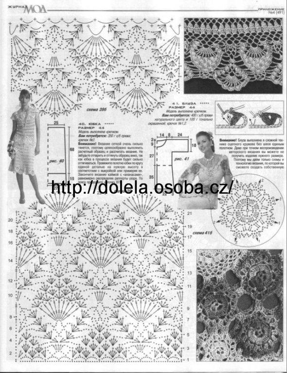 Журнал мод схемы для вязания 575